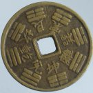 Chinese Feng Shui Brass Coin - Charm Invocation Bagua 8 Diagram 143
