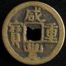 5pcs Chinese Feng Shui Brass Coin - Charm Xian Feng Zhong Bao