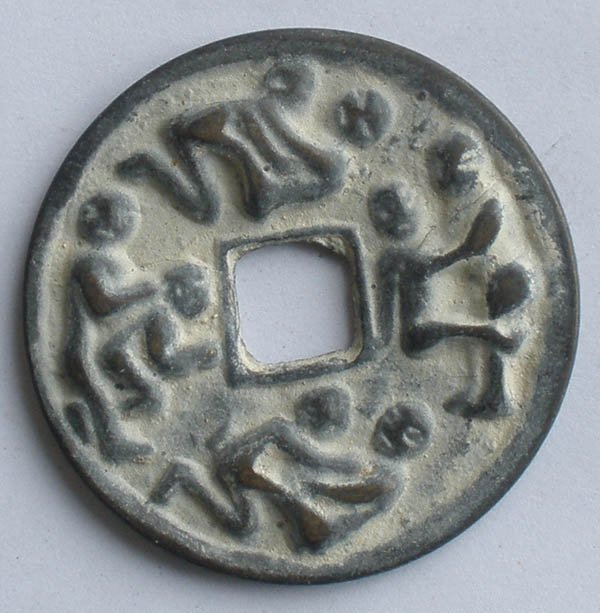 Chinese Feng Shui Bronze Coin - Feng Hua Xue Ye Adult Making Love