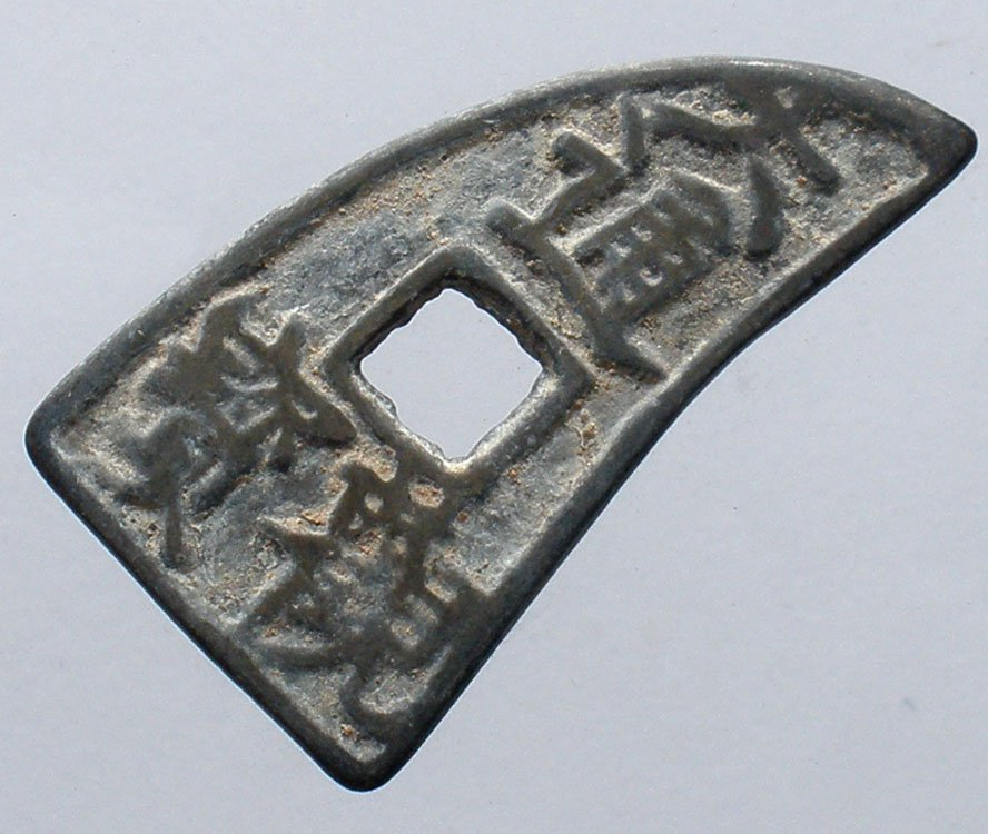 Chinese Feng Shui Bronze Coin - Triangle Da Guan Tong Bao San Qi 170