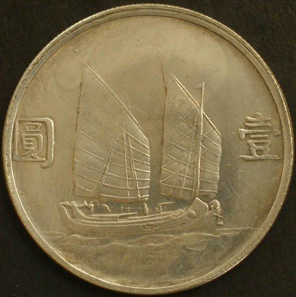 Chinese Feng Shui Bronze Coin - Sea Boat Thin Man Yi Yuan Zhong Hua Min Guo