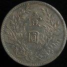 Chinese Feng Shui Bronze Coin - Fat Man Yi Yuan Zhong Hua Min Guo