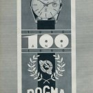1960 Dogma Watch Company 100 Year Anniversary 1860 - 1960 Swiss Ad Suisse Advert