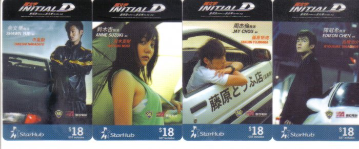 Initial D (rare) Top up card. Limited Edition. Set 04