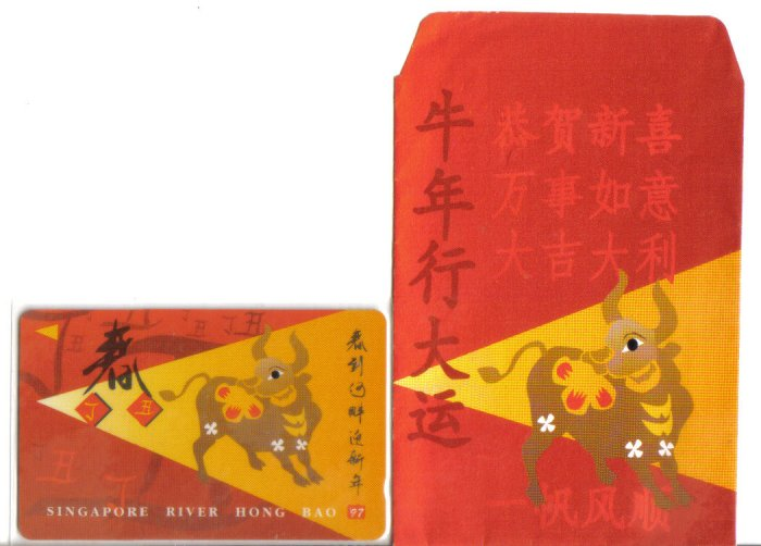 Year of Cow (mint) Transport card - Limited Edition.