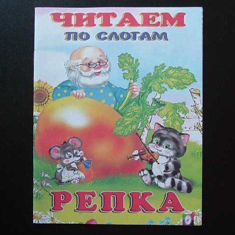 THE GIANT TURNIP RUSSIAN LANGUAGE EARLY LEARNING CHILDRENS CLASSIC STORY BOOK