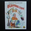 FEDORAS TROUBLE RUSSIAN LANGUAGE CHILDRENS BOOK