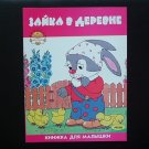 RABBIT IN THE VILLAGE RUSSIAN LANGUAGE CHILDRENS STORY BOOK