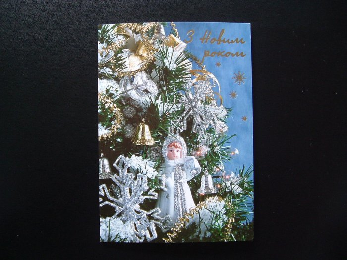 CHRISTMAS ANGEL ON CHRISTMAS TREE UKRAINIAN LANGUAGE NEW YEAR CHRISTMAS CARD