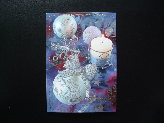 CANDLE AND SILVER DECORATIONS UKRAINIAN LANGUAGE NEW YEAR CHRISTMAS CARD