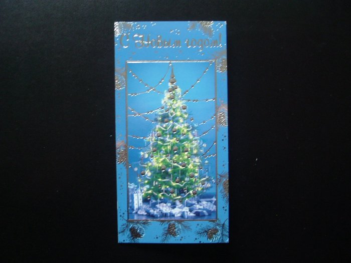 BEAUTIFUL CHRISTMAS TREE WITH GIFTS BELOW RUSSAIN LANGUAGE NEW YEAR CHRISTMAS CARD