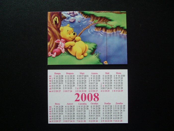 WINNIE THE POOH AND PIGLET FISHING  RUSSIAN LANGUAGE CALENDAR BOOKMARK 2008