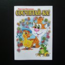 LETS COUNT TOGETHER RUSSIAN LANGUAGE CHILDRENS PAPERBACK LEARNING BOOK