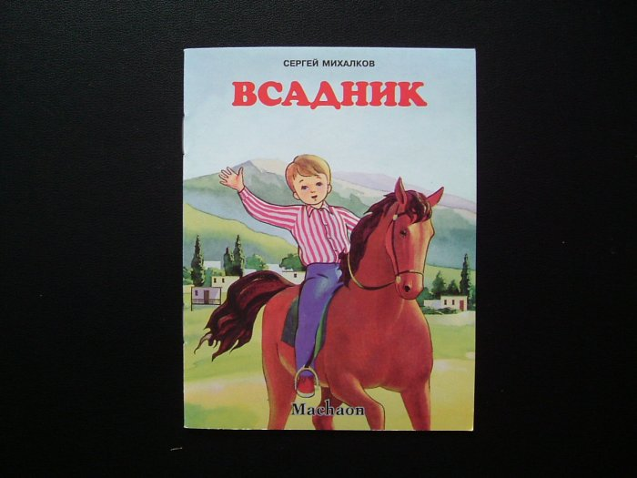 BOY RIDER RUSSIAN LANGUAGE POCKET SIZE CHILDRENS STORY BOOK