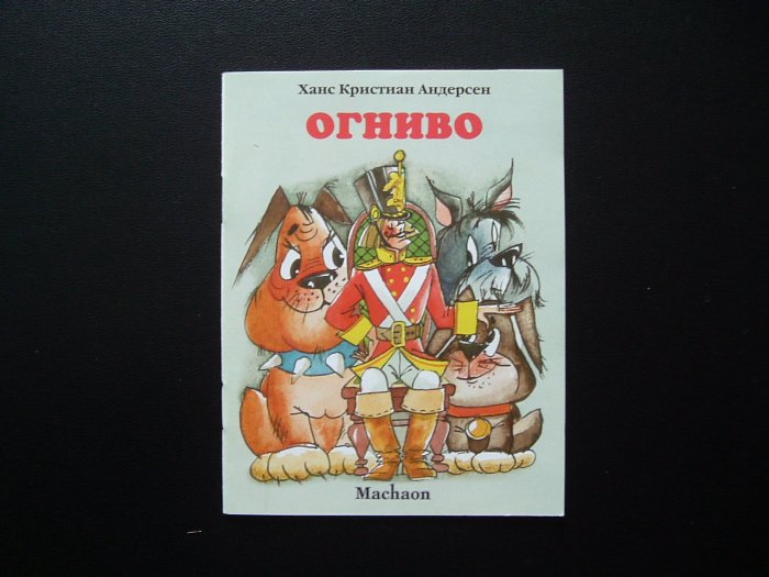 TINDER BOX RUSSIAN LANGUAGE POCKET SIZE CHILDRENS STORY BOOK