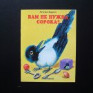 DO YOU NEED MAGPIE?  RUSSIAN LANGUAGE POCKET SIZE CHILDRENS STORY BOOK