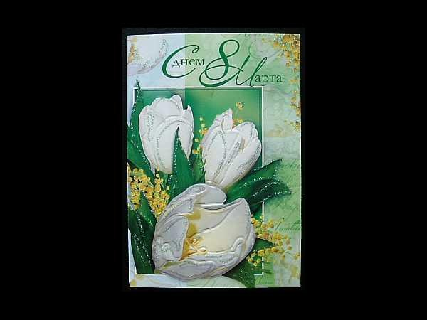 THREE WHITE TULIPS RUSSIAN LANGUAGE MOTHERS WOMANS DAY CARD