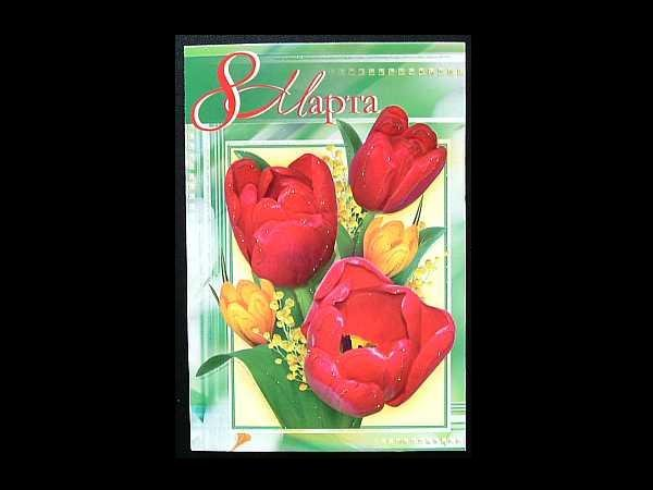RED AND YELLOW TULIPS RUSSIAN LANGUAGE MOTHERS WOMANS DAY CARD