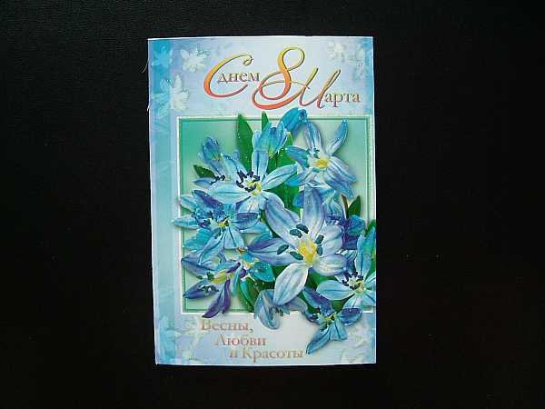 BLUE TULIPS RUSSIAN LANGUAGE MOTHERS WOMANS DAY CARD