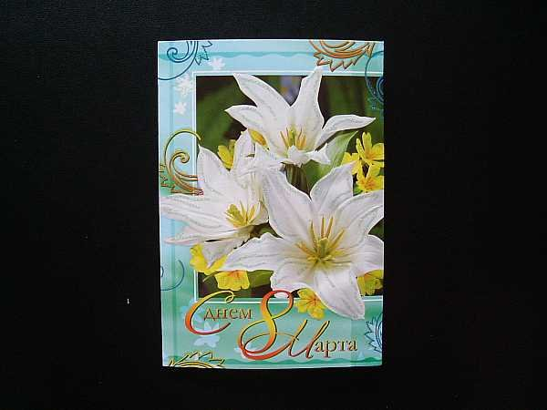 WHITE TULIPS AND SMALL YELLOW FLOWERS RUSSIAN LANGUAGE MOTHERS WOMANS DAY CARD