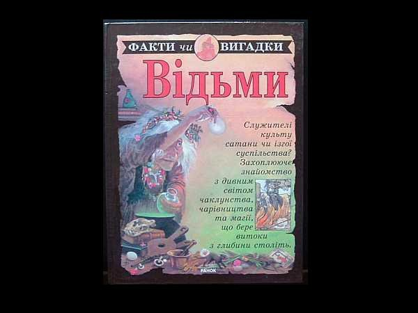 WITCHCRAFT FACT OR FICTION UKRAINIAN LANGUAGE CHILDRENS BOOK
