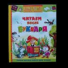 RUSSIAN LANGUAGE MY FIRST READING STORY BOOK COLLECTION