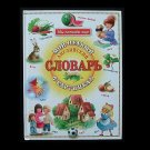 MY FIRST ENGLISH TRANSLATOR IN PICTURES RUSSIAN LANGUAGE CHILDRENS BOOK