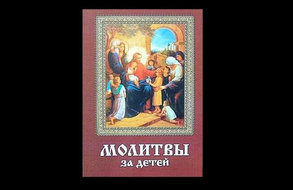 RUSSIAN LANGUAGE A PRAYER FOR YOUR CHILDREN BOOK