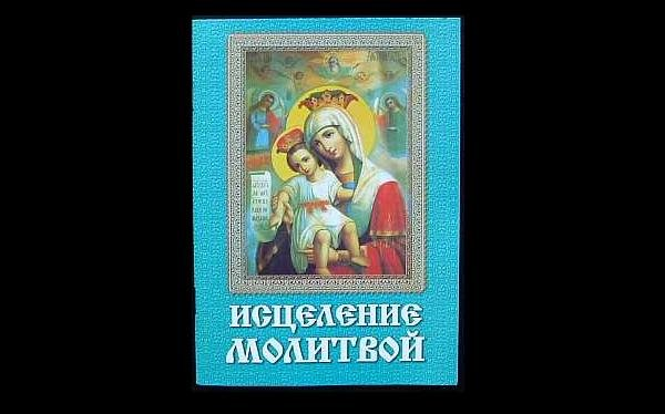 RUSSIAN LANGUAGE A PRAYER FOR YOUR HEALTH BOOK