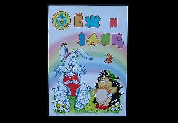 HEDGEHOG AND RABBIT RUSSIAN LANGUAGE EARLY LEARNING CHILDRENS STORY BOOK