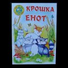 BABY RACCOON RUSSIAN LANGUAGE EARLY LEARNING STORY BOOK