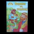 THE FARMER AND THE BEAR UKRAINIAN LANGUAGE CHILDRENS STORY BOOK