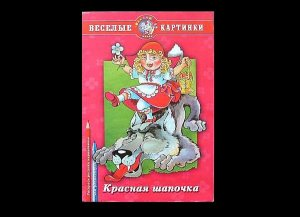 LITTLE RED RIDING HOOD RUSSIAN LANGUAGE STORY AND COLORING BOOK
