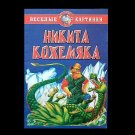 NIKITA THE SKINNER RUSSIAN LANGUAGE STORY AND COLORING BOOK