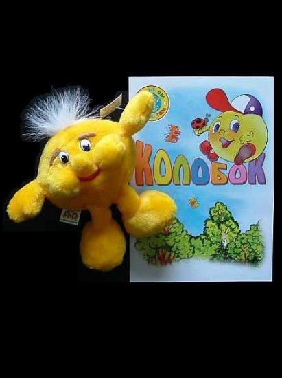 RUSSIAN LANGUAGE CHILDRENS BOOK AND TOY SET KOLOBOK
