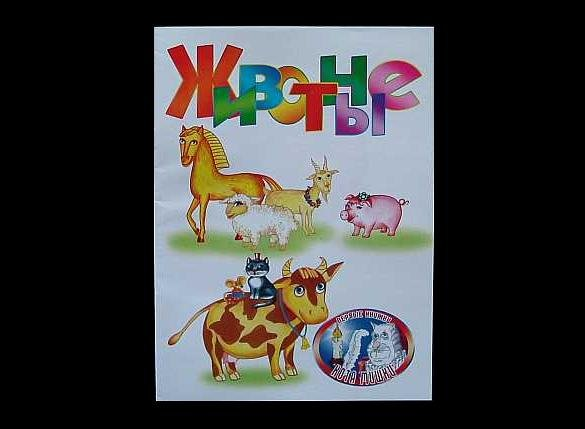 RUSSIAN LANGUAGE ANIMALS CHILDRENS LEARNING BOOK