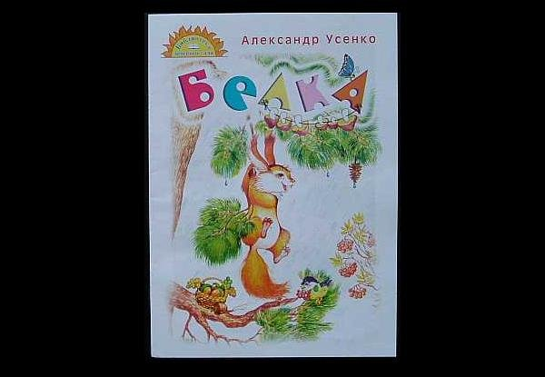 THE SQUIRREL BILKA RUSSIAN LANGUAGE CHILDRENS BOOK