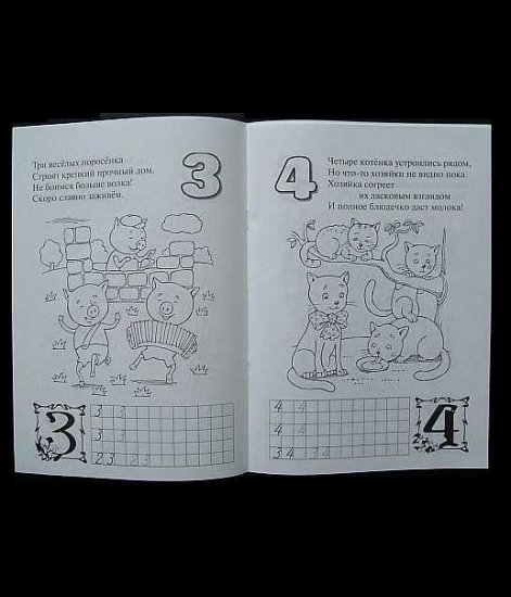 RUSSIAN LANGUAGE CHILDRENS NUMBERS LEARNING BOOK