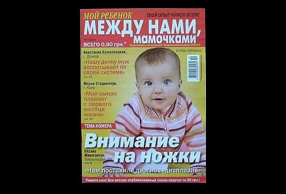 BETWEEN US MOTHERS RUSSIAN LANGUAGE MOTHER AND BABY MAGAZINE JANUARY 2008