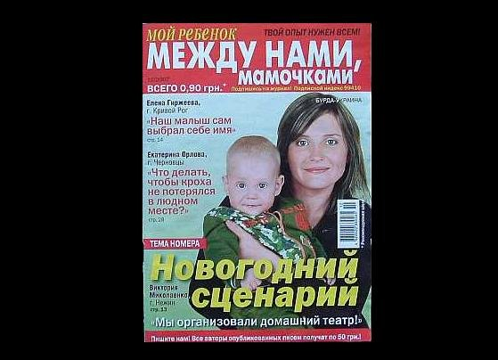 BETWEEN US MOTHERS RUSSIAN LANGUAGE MOTHER AND BABY MAGAZINE DECEMBER 2007