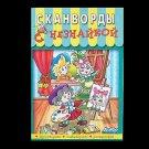 SKANWORD FOR CHILDREN BLUE BOOK RUSSIAN LANGUAGE PUZZLE MAGAZINE