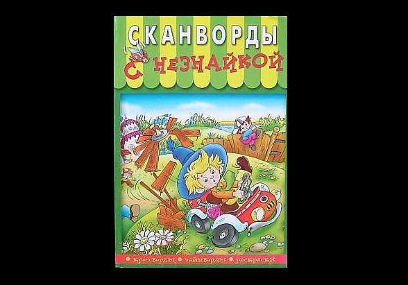 SKANWORD FOR CHILDREN GREEN BOOK RUSSIAN LANGUAGE PUZZLE MAGAZINE