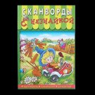 SKANWORD FOR CHILDREN GREEN BOOK RUSSIAN LANGUAGE PUZZLE MAGAZINE