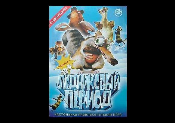 RUSSIAN LANGUAGE ICE AGE ADVENTURE DICE BASED BOARD GAME