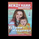 BETWEEN US MOTHERS RUSSIAN LANGUAGE MOTHER AND BABY MAGAZINE FEBRUARY 2008