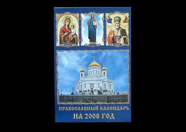 RUSSIAN UKRAINIAN ORTHODOX CHURCH RUSSIAN LANGUAGE CALENDAR 2008