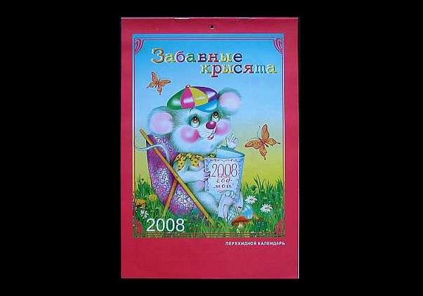 CUTE CARTOON MICE RUSSIAN ENGLISH UKRAINIAN CALENDAR 2008
