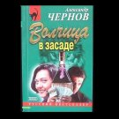 RUSSIAN LANGUAGE DETECTIVE BOOK 'WOLF IN WAITING'