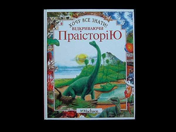 UKRAINIAN LANGUAGE PREHISTORY NATURAL HISTORY EVOLUTION LEARNING BOOK