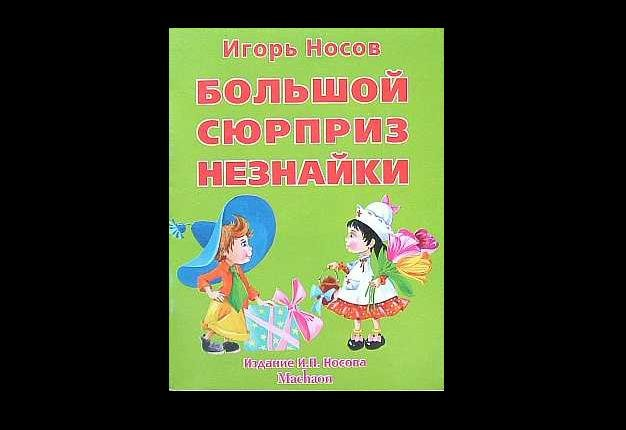 BIG SURPRISE FOR FOOLISH BOY RUSSIAN LANGUAGE POCKET SIZE CHILDRENS STORY BOOK